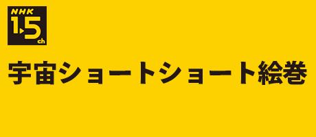 NHK1,5ch「宇宙ショートショート絵巻」